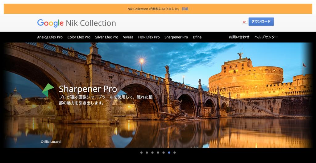 Google Nik Collection
