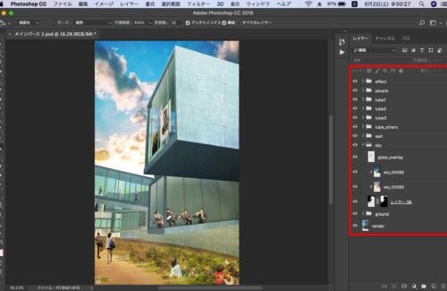 作業がサクサク進む!Photoshopのレイヤー整理術!!