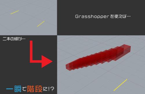 Grasshopperで階段をつくってみた!-二本の線を引くだけで階段ができる!?-