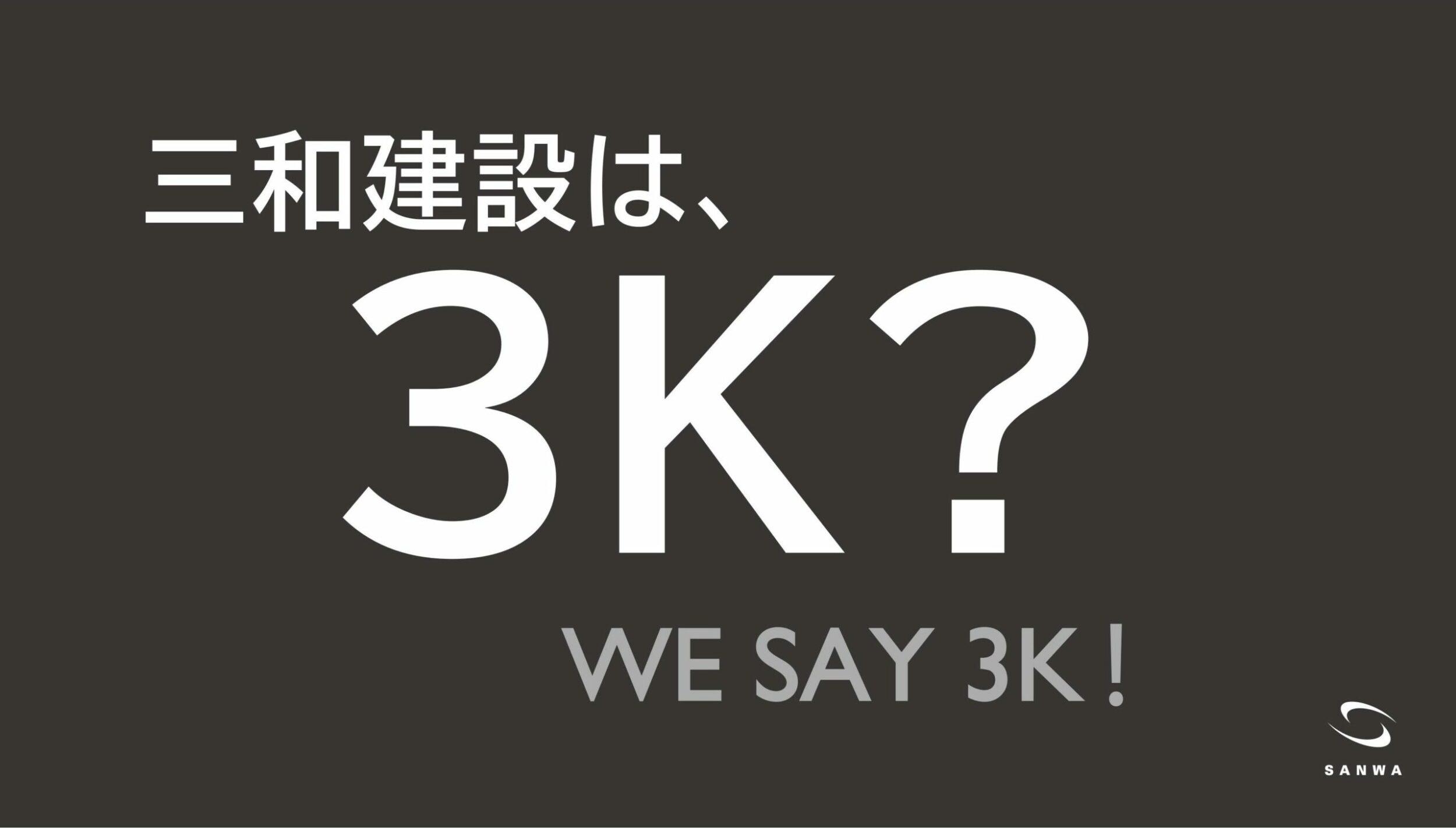 We Say 3K!