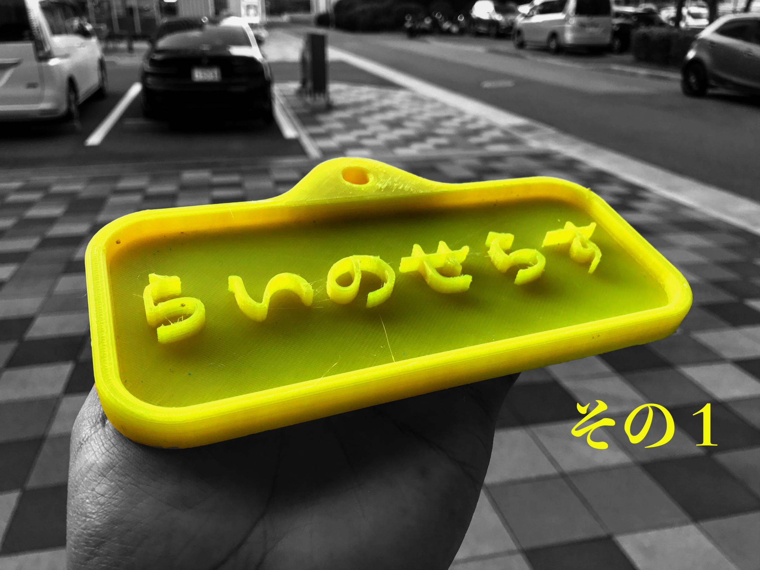 3Dプリント初心者がプレートを作ってみた。その1