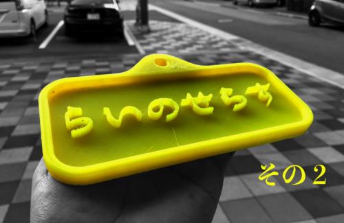 3Dプリント初心者がプレートを作ってみた。その2