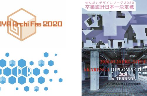 【2020版】全国の卒業設計展情報まとめ!!【SDL/デザインビュー/赤レンガ/NAF】