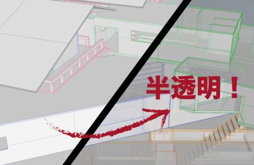 【Rhinoceros】複雑なモデリングには、半透明を活用しましょう。