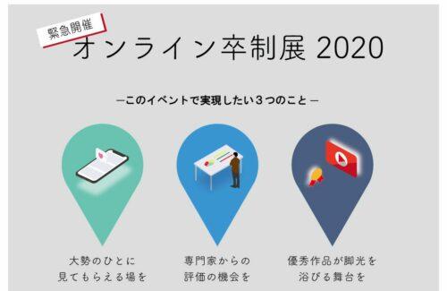 オンライン卒制展2020を開催しました!