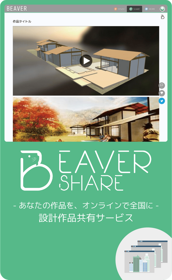 設計作品共有サービスBEAVER SHARE