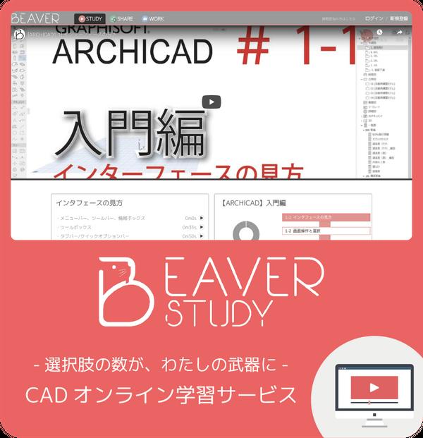 CADオンライン学習サービスBEAVER STUDY