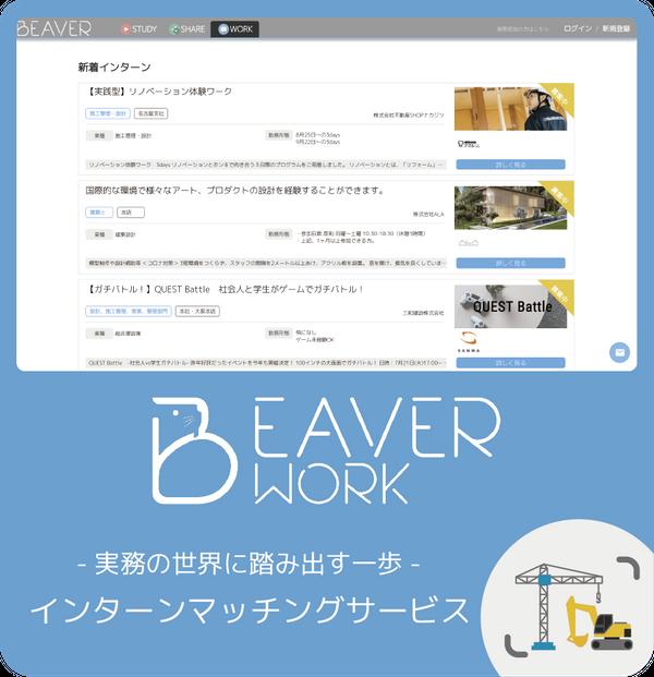 インターンマッチングサービスBEAVER WORK