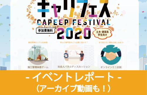 【イベントレポート】キャリフェス2020