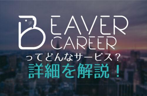 建築学生向け就活支援サービス「BEAVER CAREER」をご紹介!