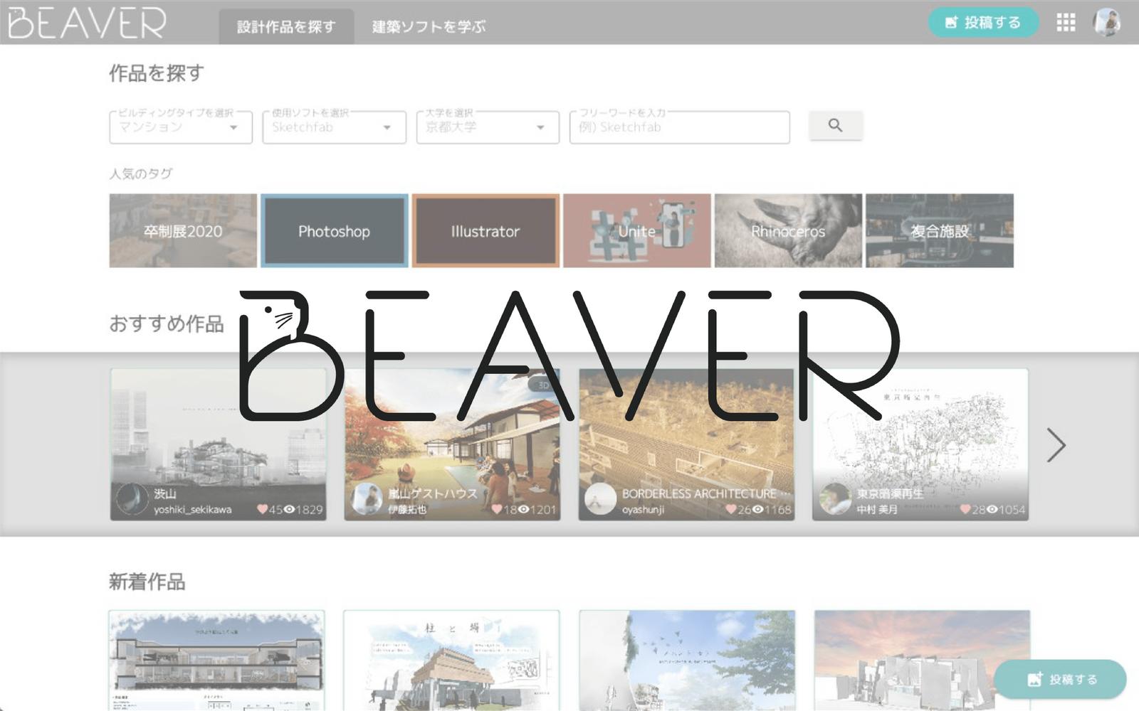 設計作品共有/建築ソフト学習サービスBEAVER