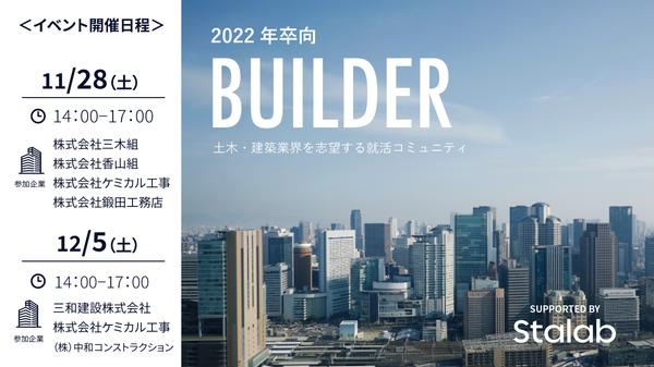 2020卒向 - BUILDER