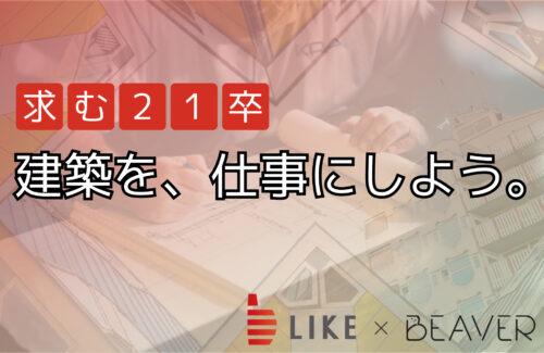 【21卒向け】建築業界限定の就職先紹介サービス