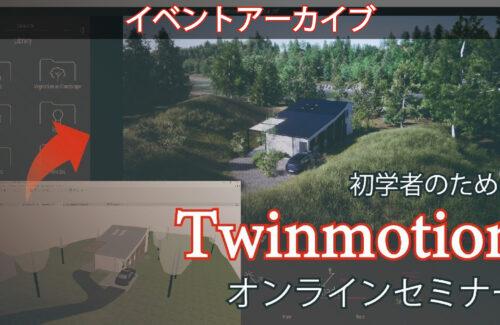 【イベントアーカイブ】初学者のためのTwinmotionオンラインセミナー