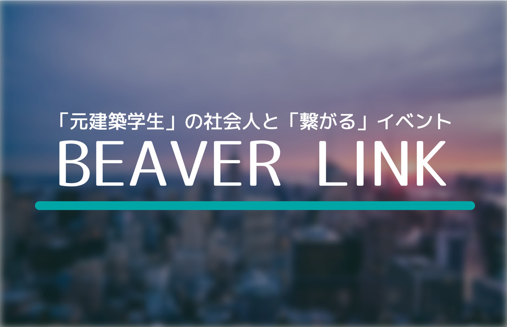 BEAVER LINK