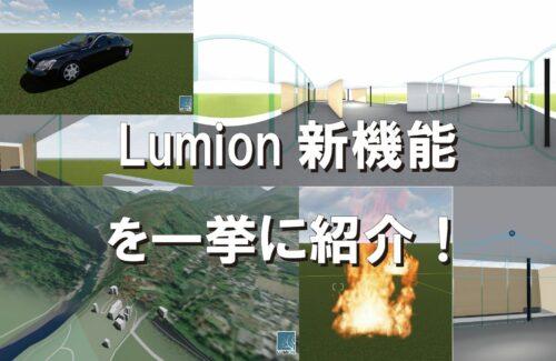 Lumion11がリリース!新機能まとめてみました!!