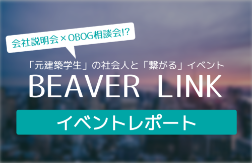 【イベントレポート】新時代の就活イベントBEAVER LINK