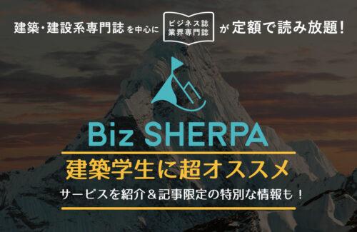 建築雑誌が読み放題!?-建築学生に超おすすめのサービス「BizSHERPA」をご紹介!
