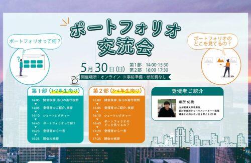 【イベントレポート】ポートフォリオ交流会 Vol.1