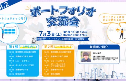 【イベントレポート】ポートフォリオ交流会 Vol.2