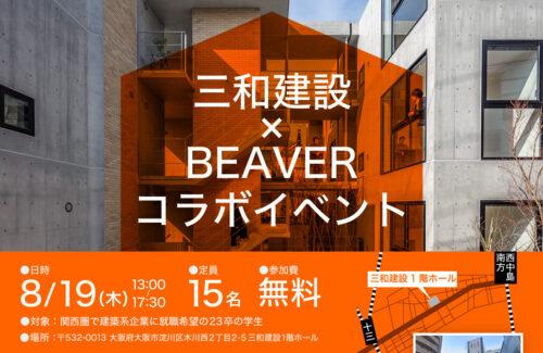 【23卒限定!】三和建設×BEAVER ワンストップ体験型ワークショップを開催します!