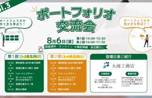 【イベントレポート】ポートフォリオ交流会 Vol.3
