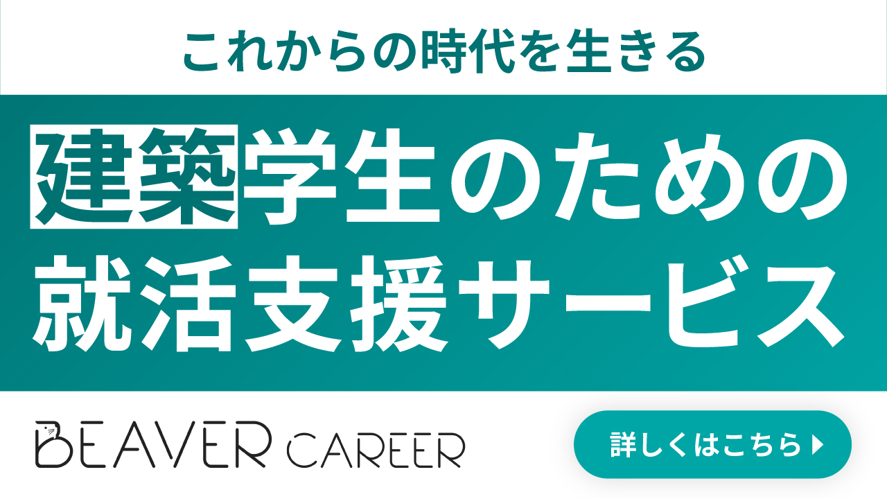 ポートフォリオ作成/就活支援サービスBEAVERCAREER