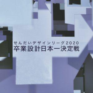 仙台建築都市学生会議